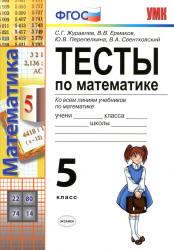 Тесты по математике, 5 класс, Журавлев С.Г., Ермаков В.В., 2013