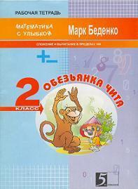 Рабочая тетрадь, Математика с улыбкой, 2 класс, Беденко М., 2007