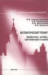 Математический тренинг, Арифметика, алгебра, тригонометрия и анализ, Рождественский В.В., Панкратьев Е.В., 1997