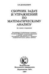 Сборник задач и упражнений по математическому анализу, Демидович Б.П., 1997