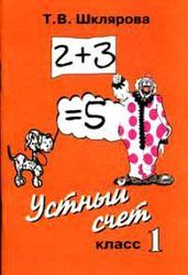 Математика, Устный счет, 1 класс, Шклярова Т.В., 2005