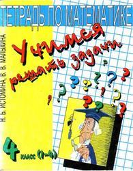 Учимся решать задачи, 4 класс, Тетрадь по математике, Истомина Н.Б., Малыхина В.В., 2004