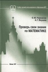 Проверь свои знания по математике, Черкасов О.Ю., Якушев А.Г., 1997