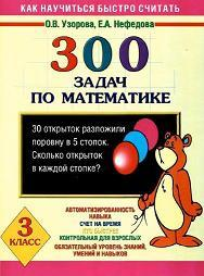 300 задач по математике, 3 класс, Узорова О.В., Нефедова Е.А.