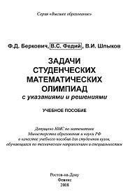 Задачи студенческих математических олимпиад с указаниями и решениями, Беркович Ф.Д., Федий В.С., Шлыков В.И., 2008