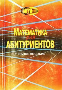 Математика для абитуриентов, Бочков Б.Г., Рубинский Б.Д., 2006