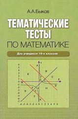 Тематические тесты по математике, 10 класс, Быков А.А., 2006
