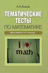 Тематические тесты по математике, 11 класс, Быков А.А., 2006