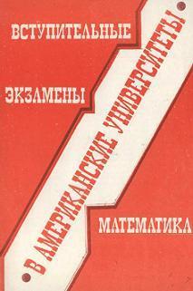 Математика, Вступительные экзамены в Американские университеты, 1990