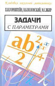 Задачи с параметрами, Горнштейн П.И., Полонский В.Б., Якир М.С., 2005