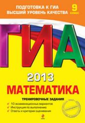 ГИА 2013, Математика, Тренировочные задания, 9 класс, Корешкова Т.А., Мирошин В.В., Шевелева Н.В., 2012