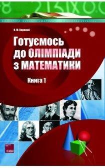 Готуємось до олімпіади з математики, Книга 1, Вороний О.М., 2008