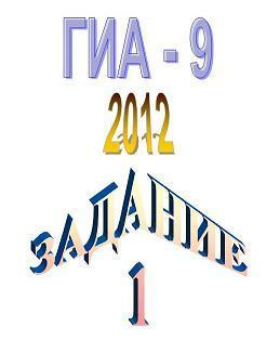 ГИА по математике, 9 класс, Задание 1, 2012