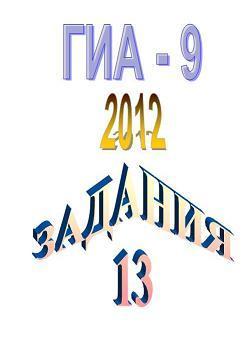 ГИА по математике, 9 класс, Задания 13, 2012