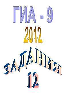ГИА по математике, 9 класс, Задания 12, 2012