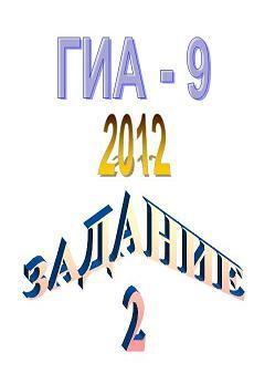 ГИА по математике, 9 класс, Задание 2, 2012