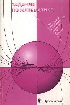 Задания для подготовки к письменному экзамену по математике в 9 классе, Звавич Л. И., Аверьянов Д. И., Пигарев Б. П., Трушанина Т. Н., 1999