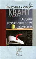 Задачи вступительных экзаменов, Егоров А.А., Тихомирова В.А., 2008