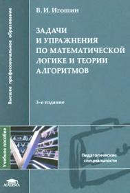 Задачи и упражнения по математической логике и теории алгоритмов, Игошин В.И., 2007