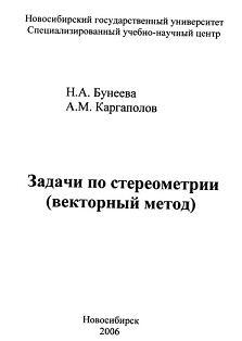 Задачи по стереометрии (векторный метод), Бунеева Н.А., Каргаполов А.М., 2006