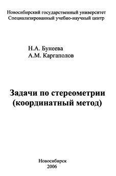 Задачи по стереометрии (координатный метод), Бунеева Н.А., Каргаполов А.М., 2006