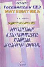 Задачи с параметрами, Показательные и логарифмические уравнения, неравенства, системы, Локоть В.В., 2004