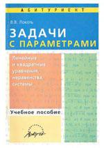 Задачи с параметрами, Линейные и квадратные уравнения, неравенства, системы, Локоть В.В., 2005