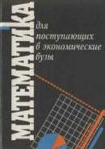 Математика для поступающих в экономические ВУЗы, Кремер Н.Ш., Константинова О.Г., Протасова А.С., 1996