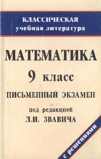 Математика, Письменный экзамен, 9 класс, Звавич Л., Пигарев Б., Аверьянов Д., Трущанина Т., Козулин Б., Шилейко С., 1998