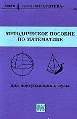 Методическое пособие по математике для поступающих в ВУЗы, 2006