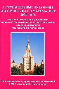 Вступительные экзамены и олимпиады по математике, Сергеев И.Н., 2003, 2004, 2005