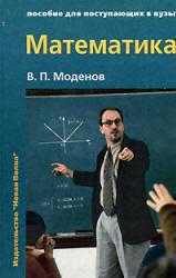 Математика, Пособие для поступающих в ВУЗы, Моденов В.П., 2002