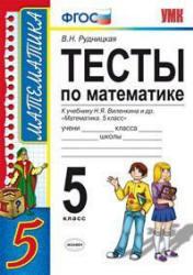 Тесты по математике, 5 класс, Рудницкая, 2013