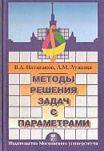 Методы решения задач с параметрами, Натяганов В.Л., Лужина Л.М., 2003