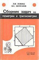 Сборник задач по геометрии и тригонометрии, Натяганов В.Л., Лужина Л.М., 2003