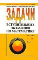 Задачи вступительных экзаменов по математике, Нестеренко Ю.В., Олехник С.Н., Потапов М.К., 1996