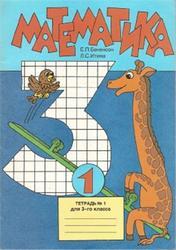 Математика, 3 класс, Тетрадь №1, Бененсон Е.П., Итина Л.И., 1997