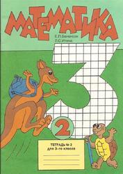 Математика, 3 класс, Тетрадь №2, Бененсон Е.П., Итина Л.И., 1997