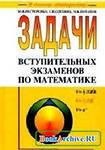 Задачи вступительных экзаменов по математике, Нестеренко Ю.В., Олехник С.Н., Потапов М.К.