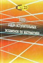 3000 задач вступительных экзаменов по математике, Бочков, 2006