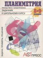 Планиметрия, Задачник к школьному курсу, 8 - 9 класс, Гайштут А., Литвиненко Г., 1998
