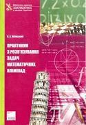 Практикум з розв`язування задач математичних олімпіад, Ясінський A., 2006