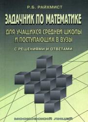Задачник по математике для учащихся средней школы и поступающих в ВУЗы (с решениями и ответами), Райхмист Р.Б., 2007