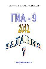 ГИА по математике, 9 класс, Задания 7, 2012