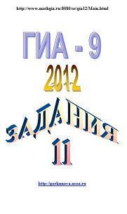 ГИА по математике, 9 класс, Задания 11, 2012