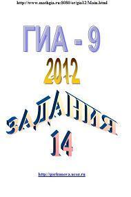 ГИА по математике, 9 класс, Задания 14, 2012