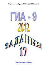 ГИА по математике, 9 класс, Задания 17, 2012