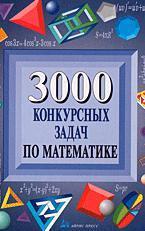 3000 конкурсных задач по математике - Куланин Е.Д., Норин В.П., Федин С.Н., Шевченко Ю.А.
