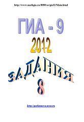 ГИА по математике, 9 класс, Задания 8, 2012