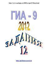 ГИА 2012 по математике, 9 класс, Задания 12